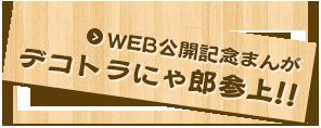 web公開記念漫画